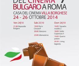 Locandina: Festa del cinema bulgaro. VII edizione