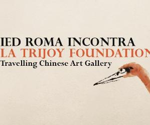 Locandina: IED Roma incontra la Trijoy Foundation, Travelling Chinese Art Gallery