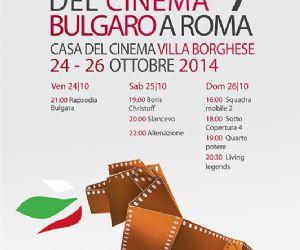 Locandina evento: Festa del cinema bulgaro. VII edizione