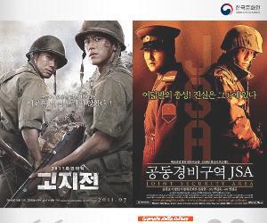 Locandina: Notte del Cinema Coreano: le due Coree