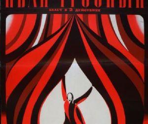 Grigorovich e l'espressione del balletto