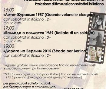 Spettacoli - Proiezione di film russi con sottotitoli in italiano