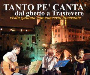 Visita guidata con concerto romanesco